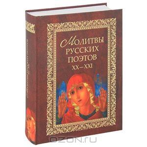 Молитвы Русских поэтов. Антология.